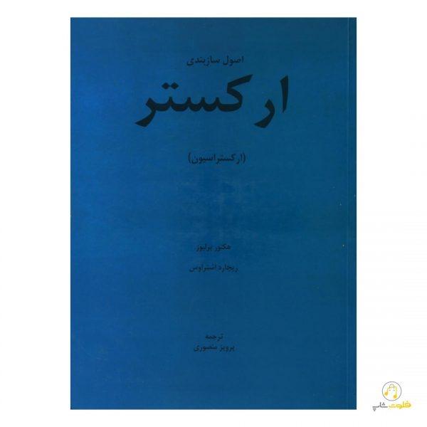 کتاب اصول سازبندی ارکستر