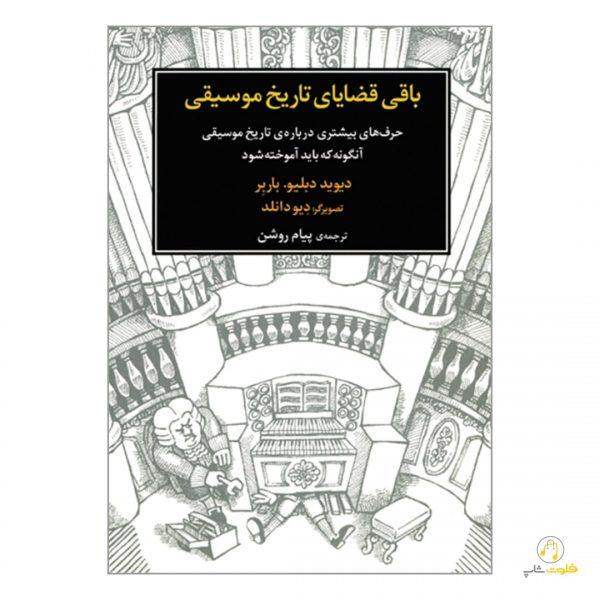 کتاب باقی قضایای تاریخ موسیقی