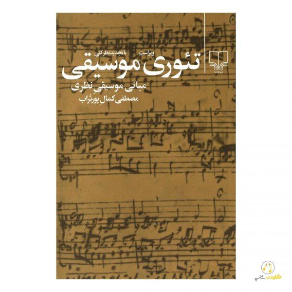 کتاب تئوری موسیقی پورتراب