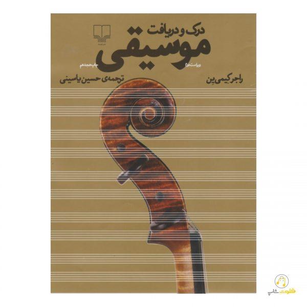 کتاب درک و دریافت موسیقی