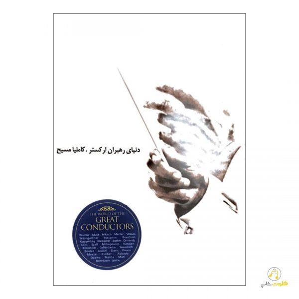 کتاب دنیای رهبران ارکستر