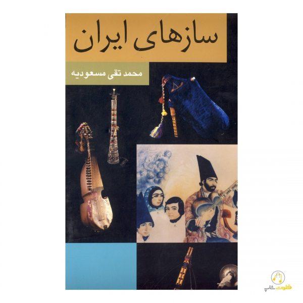 کتاب سازهای ایران