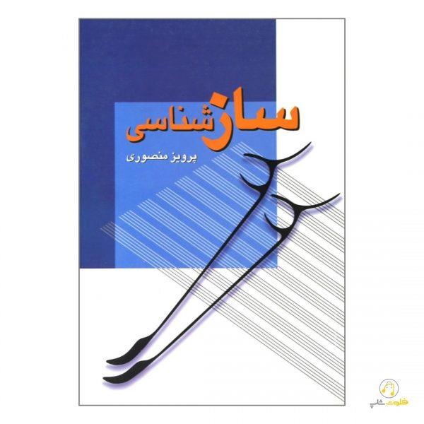 کتاب ساز شناسی پرویز منصوری