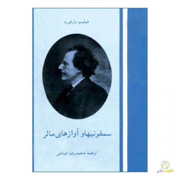 کتاب سمفونی ها و آوازهای مالر