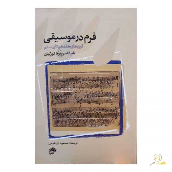 کتاب فرم در موسیقی قرن های هفدهم تا بیستم