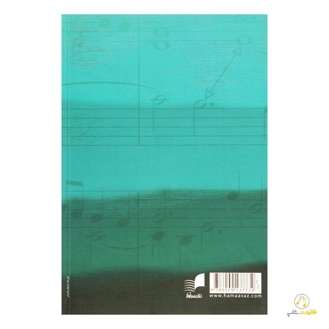 کتاب فرم موسیقی اسپاسبین