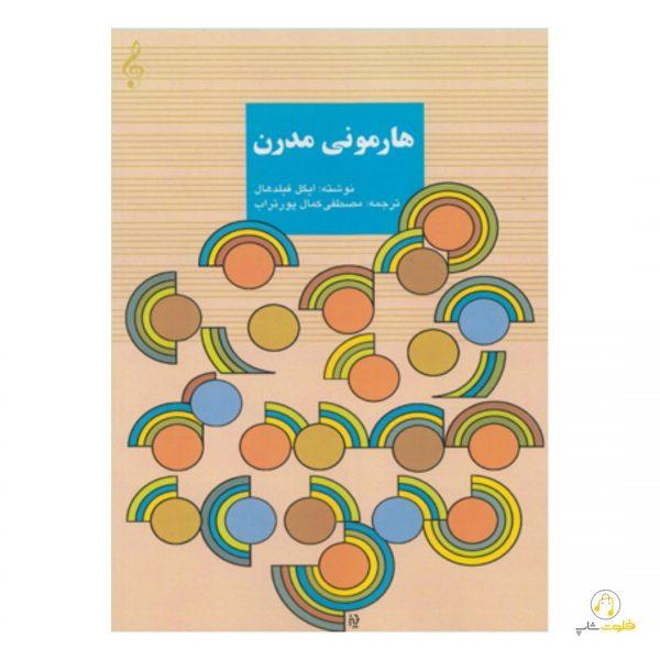 کتاب هارمونی مدرن