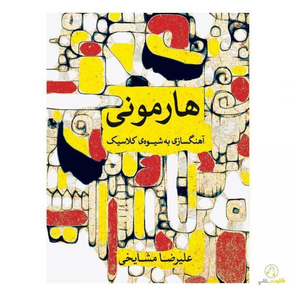 کتاب هارمونی (آهنگسازی به شیوه کلاسیک)