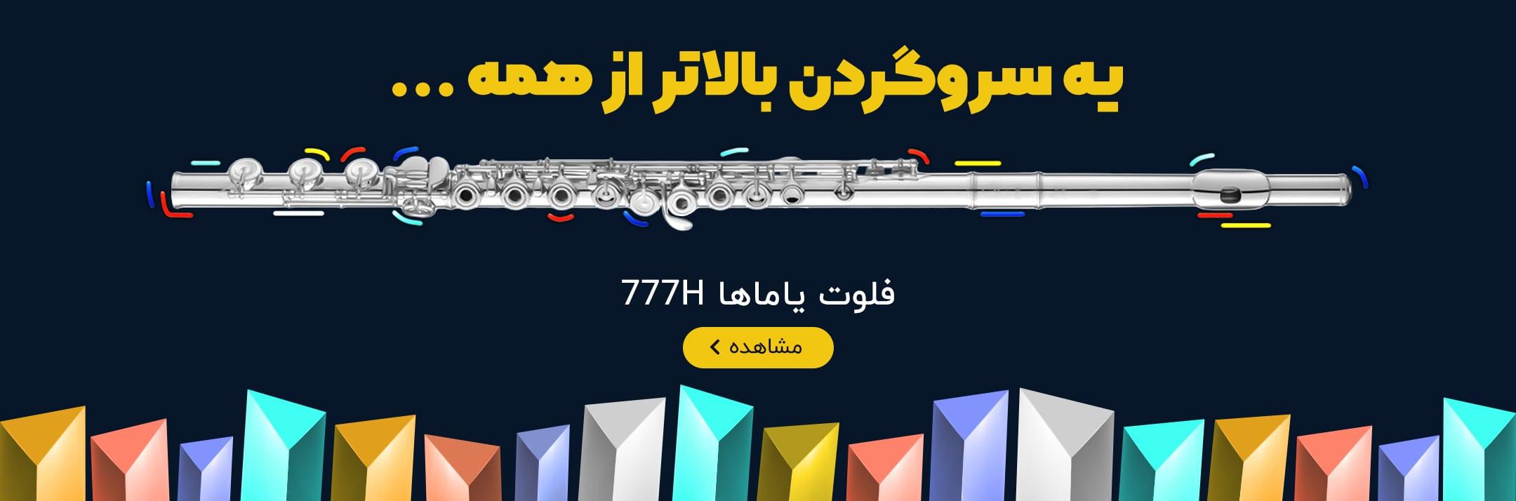 بهترین فلوت یاماها-777h
