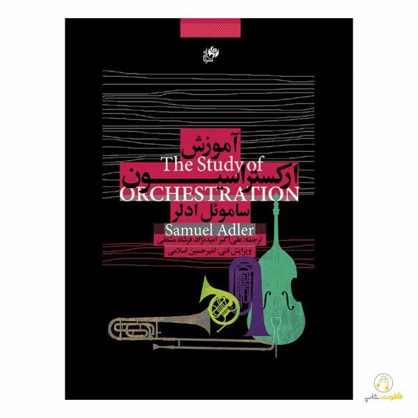 کتاب آموزش ارکستراسیون اثر ساموئل ادلر