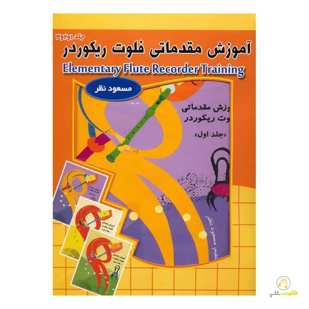 کتاب آموزش مقدماتی فلوت ریکوردر اثر مسعود نظر (۳ جلدی)