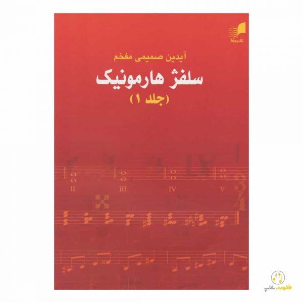 کتاب سلفژ هارمونیک (جلد اول)