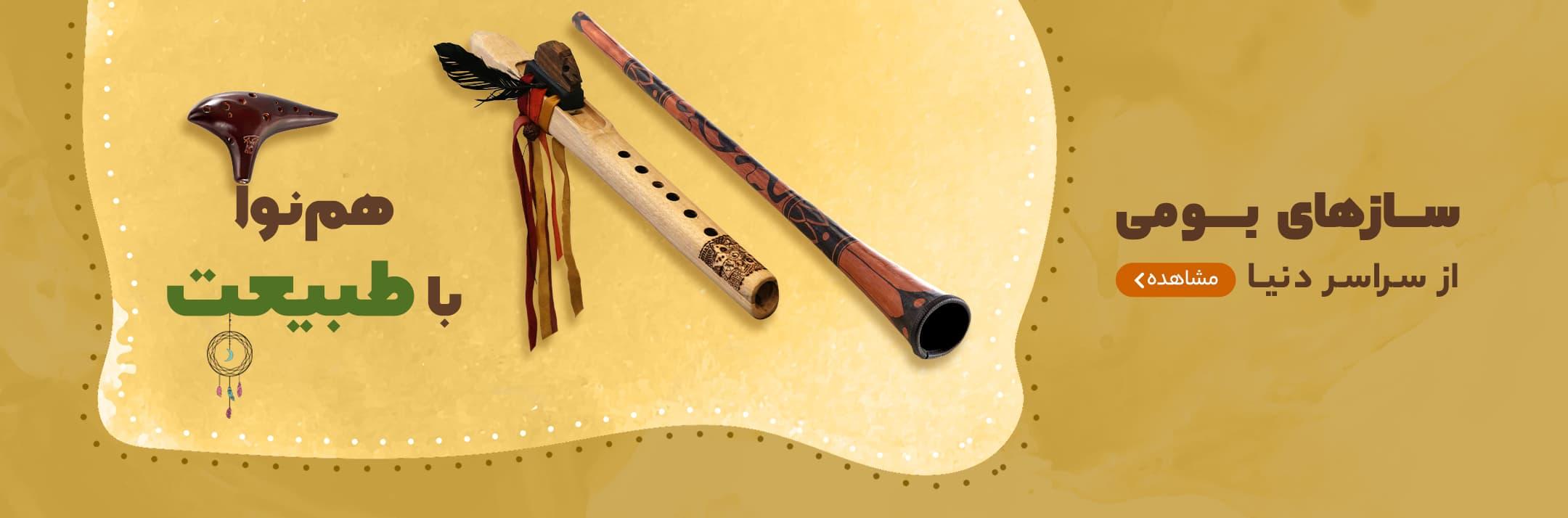 انواع سازهای بومی